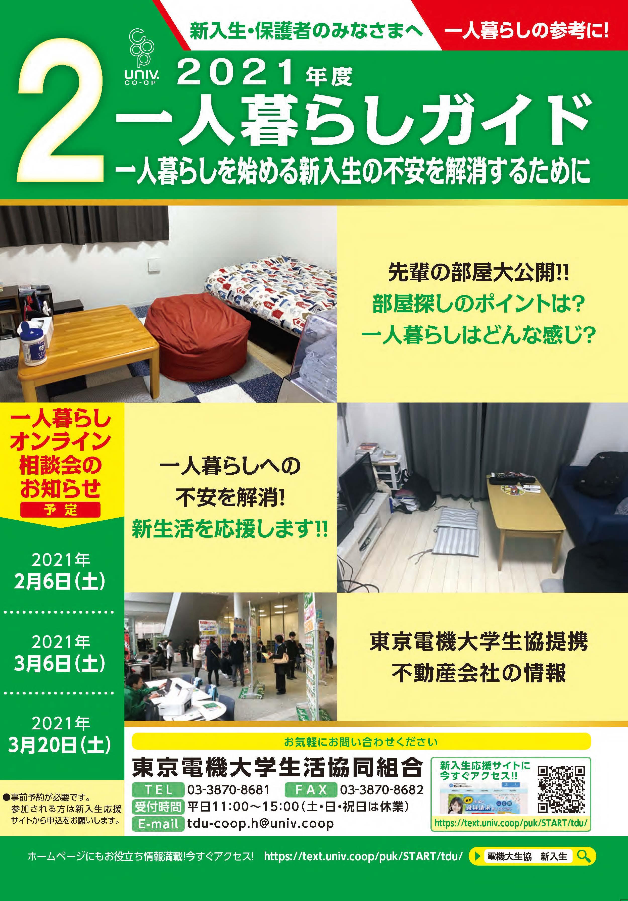 合格 東京 電機 発表 大学